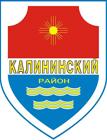 Администрация Калининского района города Челябинска