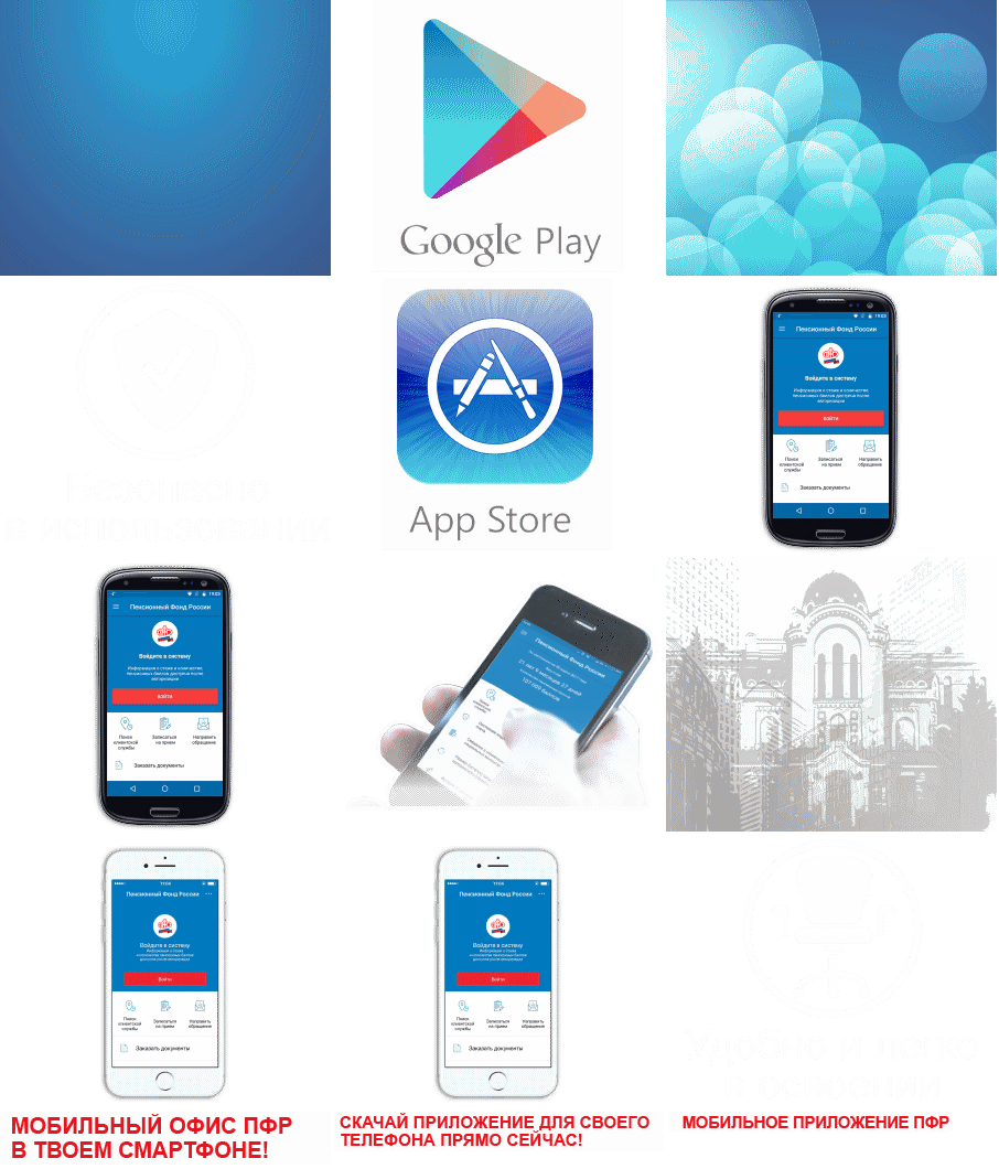 Мобильное приложение ПФР