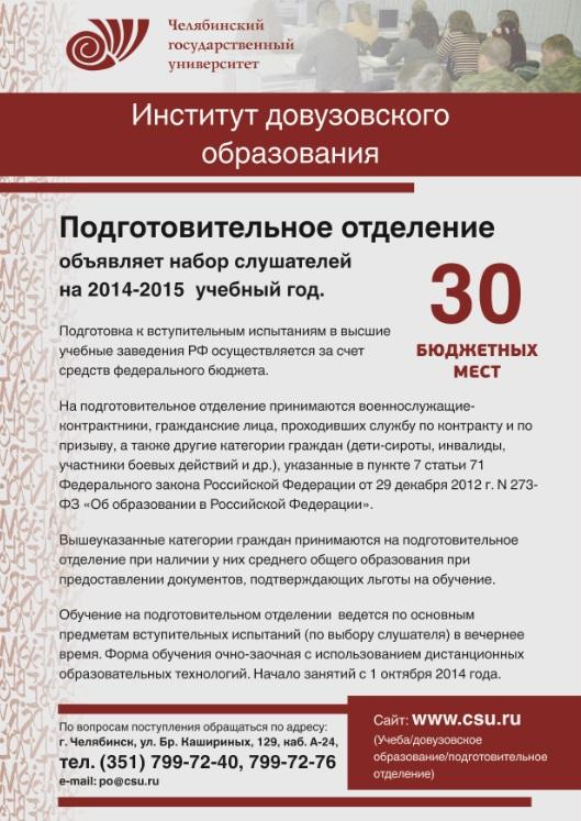 900 рублей челгу поступить на бюджет X-Static содержат ионы