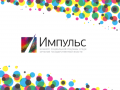 Всероссийский конкурс рекламы среди органов государственной власти «Импульс»