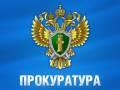 Прокуратура Калининского района