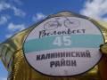 Велоквест к юбилею района