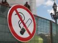 Федеральный закон об охране здоровья граждан от табачного дыма