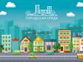 Муниципальный проект Городская среда