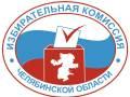 Челябинска областная избирательная комиссия