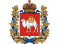 Общественная приемная Губернатора Челябинской области